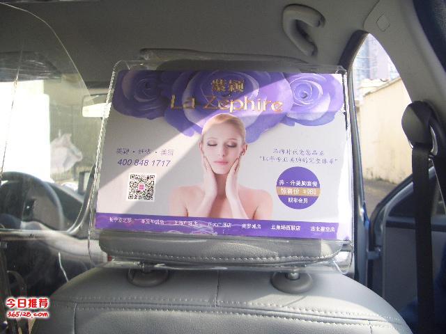 包盤出租車頭枕廣告,副駕駛枕套廣告震撼推出轟動市場