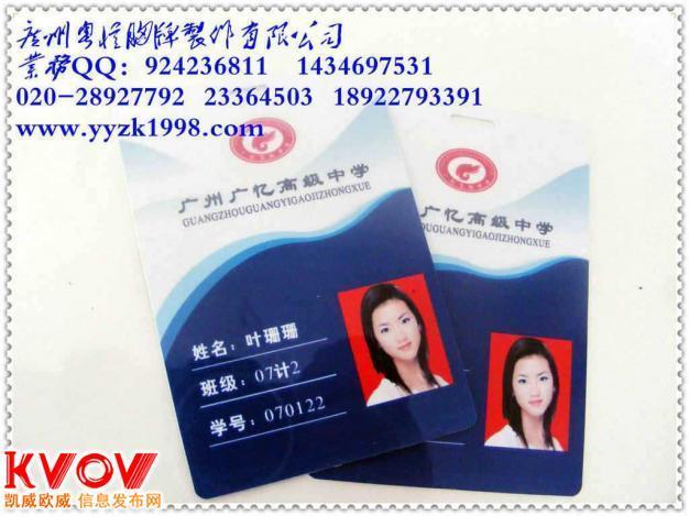 天津学生校园卡制作,学生卡制作