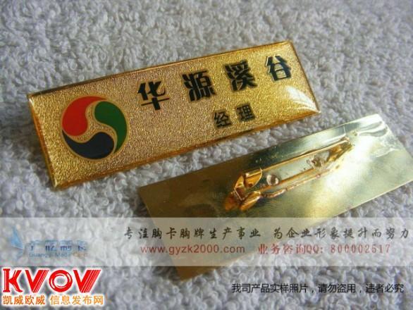 天津企业工作证制作,员工卡制作,员工工号牌制作