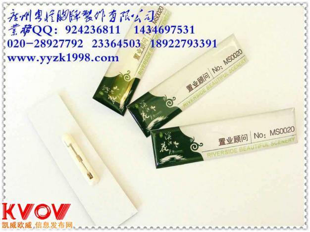 天津员工胸卡制作,PVC胸卡制作