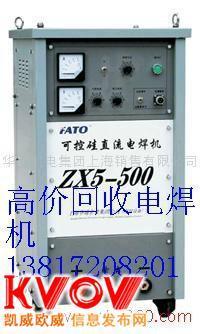 上海专业回收13817208201电焊机