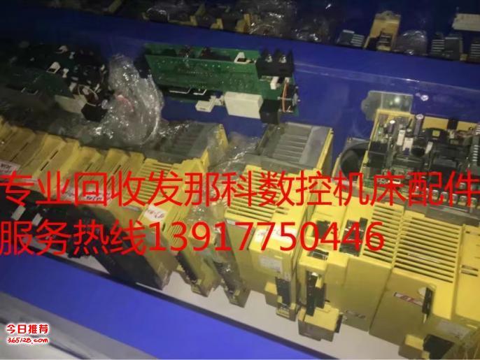 上海回收发那科伺服驱动器,大量回收发那科伺服驱动器