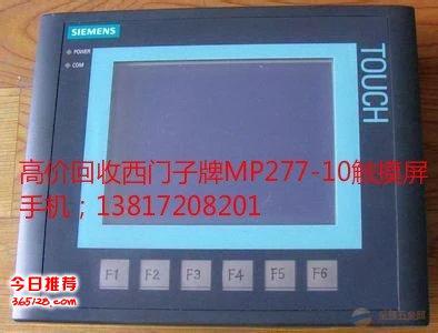 上海回收二手西门子643系列和644系列工业触摸屏&8204;&8204;