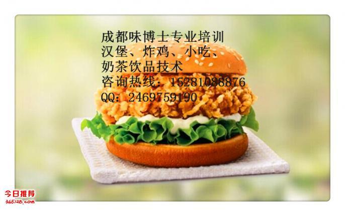 四川遂宁汉堡店加盟,遂宁奶茶培训,遂宁炸鸡汉堡学习