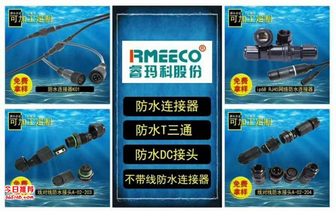 各種防水電器,防水電線電纜連接器,高壓電纜連接器