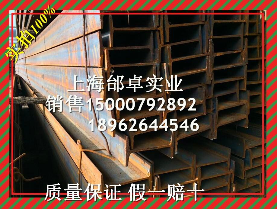 厂家直销36C32C28C45C63C8工字钢1012昆山苏州四川柳州现货低