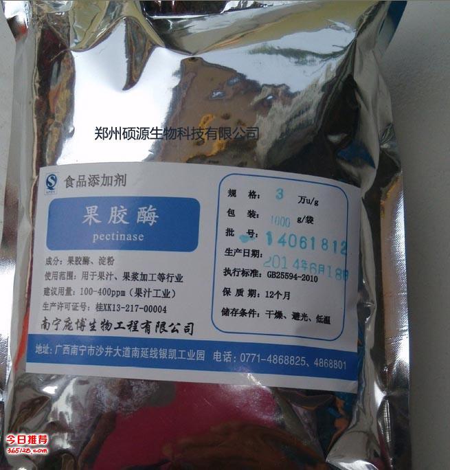 提高果汁產品和澄清度果膠酶價格 哪里有