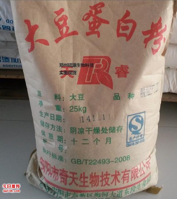 大豆蛋白粉價格 哪里有