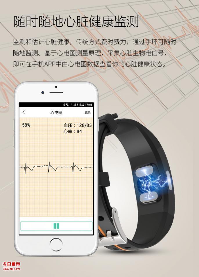 深圳市炎黄电子商务有限公司_测血压心率心电图彩屏智能手环