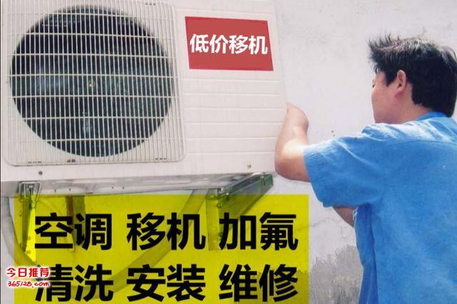 溫州空調維修空調加液專修不啟動制冷效果差開不了機空調加液