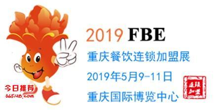 2019年重庆酒店用品展会