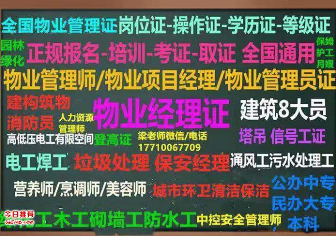 西宁物业经理部门经理培训班近期报名时间