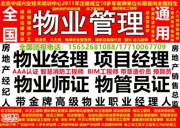 云南安宁市物业管理企业经理考试报名,物业经理全国通用网站