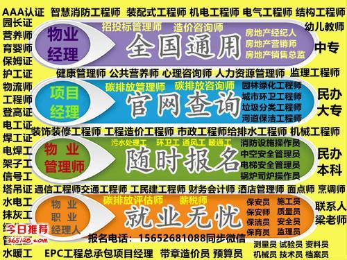 云南丽江考试项目经理多少钱报名?物业经理证怎考试