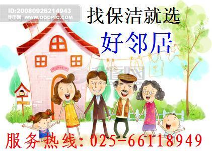 南京鼓楼区龙江小区周边附近家政保洁公司房子保洁打扫  地板