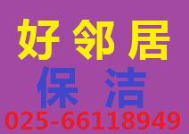 南京鼓楼江东门保洁公司 万达广场保洁公司 龙江保洁公司 开荒