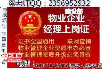 杭州市物业经理岗位证怎么考试报名