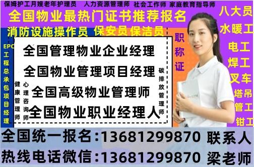 江苏南京物业经理学习班地点电话,造价员考试