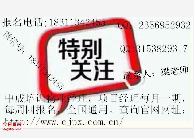 青海物业经理岗位证什么时间考试