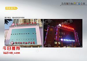 东南标识专家-福州LED楼顶发光大字