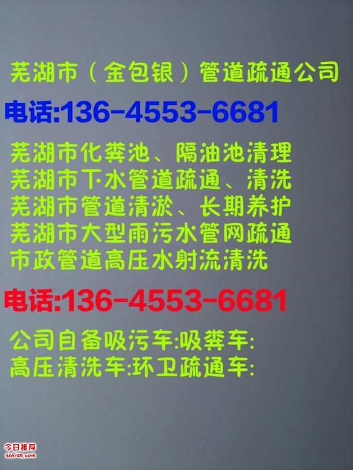 芜湖市 芜湖县 繁昌县 南陵县 无为县服务;化粪池隔油池清理