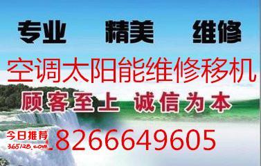 胶南西海岸东部品牌太阳能专业售后维修