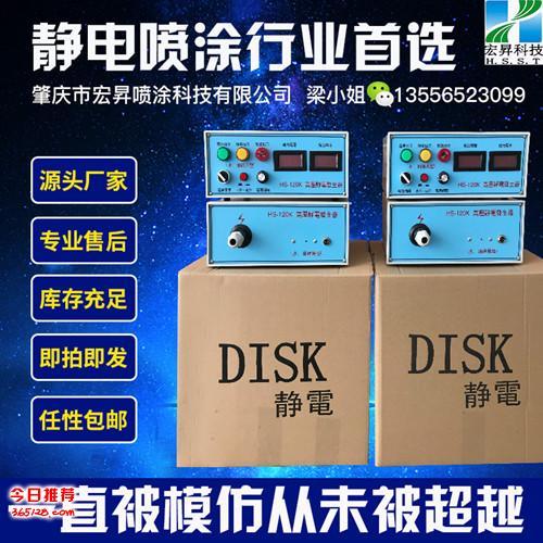 HS-120KV涂装高压静电产生器
