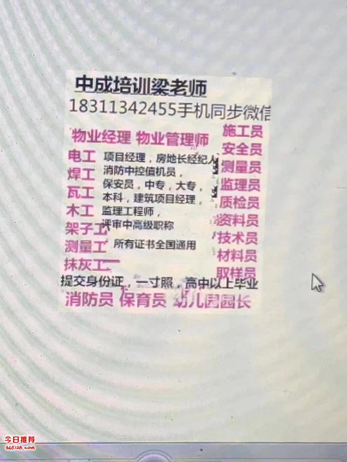 2018年辽宁省报考:物业经理