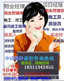 2018江苏省报考物业管理师  物业经理  项目经理上岗证