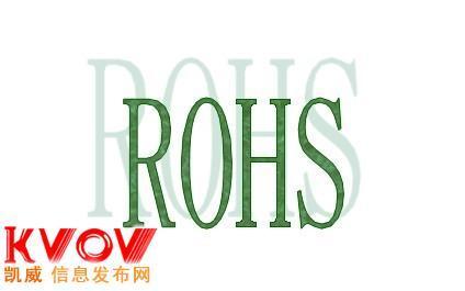 皮革ROHS检测
