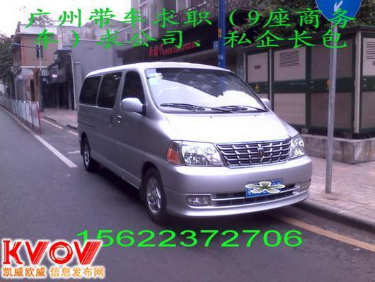 广州带车司机求职15622372706