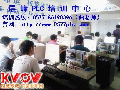 嘉兴PLC编程培训,层峰专业PLC培训,嘉兴哪里有三菱PLC编程培