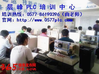 天冷学习PLC编程大优惠,层峰plc培训中心,瑞安PLC培训班