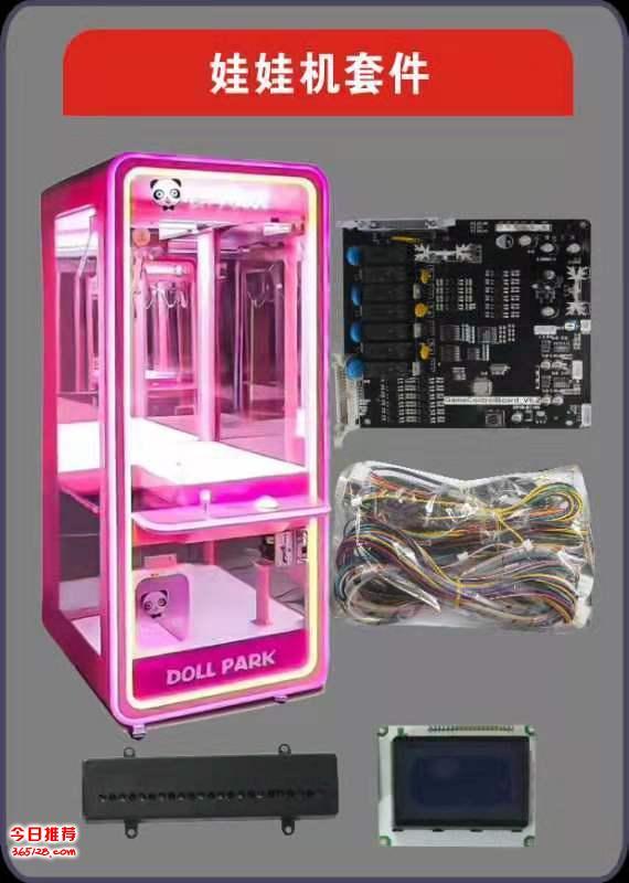 廣州泓銘電子供應智能禮品機抓娃娃機