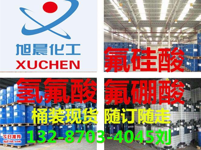 40氟硼酸生产厂家 氟硼酸供应商价格 氟硼酸多钱一吨 高级电镀