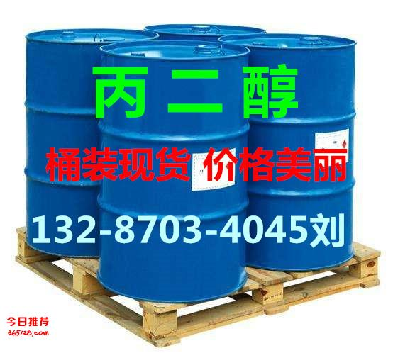 山東丙二醇生產廠家 工業丙二醇供應商價格 丙二醇多錢一噸