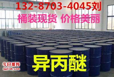 山东异丙醚生产厂家 工业级异丙醚供应商价格 进口异丙醚价格