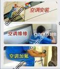 天津北辰区空调移机空调加氟 北辰区海尔空调服务部