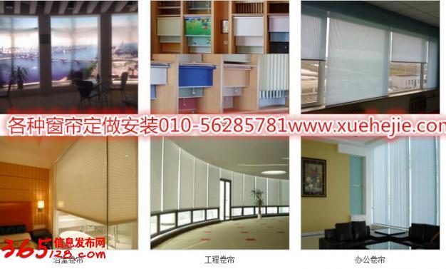 办公室遮光窗帘定做百叶窗帘北京窗帘维修安装窗帘杆
