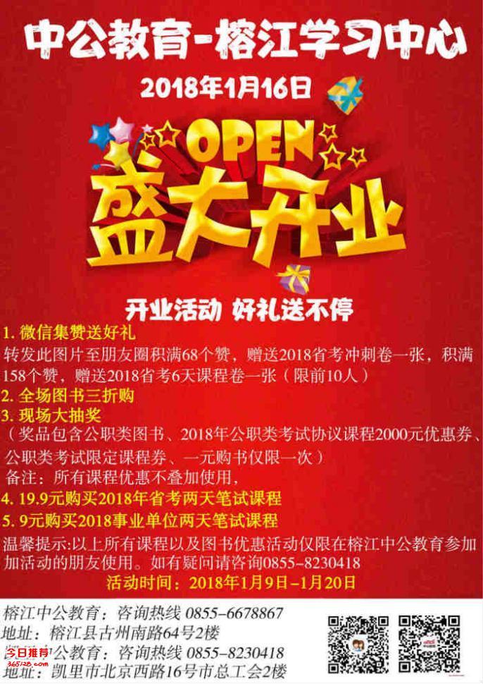 榕江中公教育学习中心2018年1月16日正式开业啦