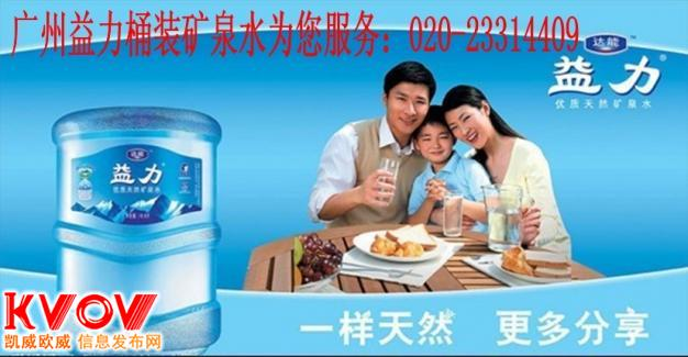 广州市番禺区益力桶装水送水公司市桥分公司020/23314409