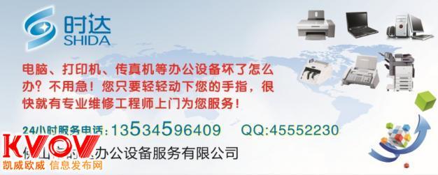 佛山禅城专业激光打印机上门维修加碳粉