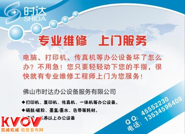 佛山禅城专业维修激光打印机.专业上门加碳粉