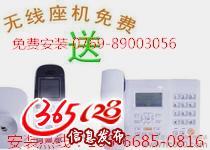 东莞联通无线电话