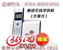东莞3G无线座机
