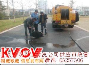 朝阳区常营高压清洗污水管道公司68463780