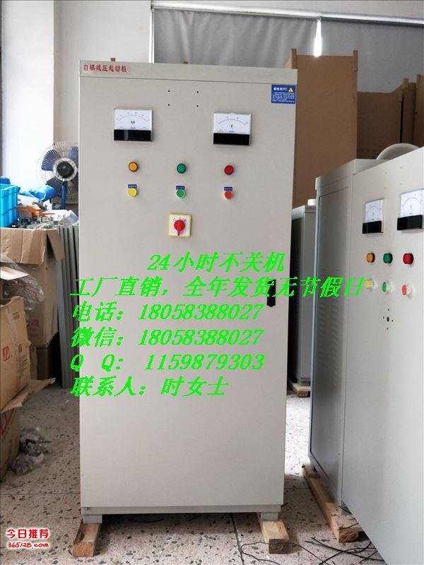 132KW压缩机自耦减压起动控制柜参数