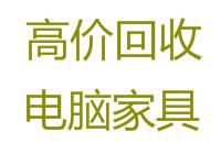 深圳办公家私回收、深圳酒楼空调设备回收、二手旧货回收