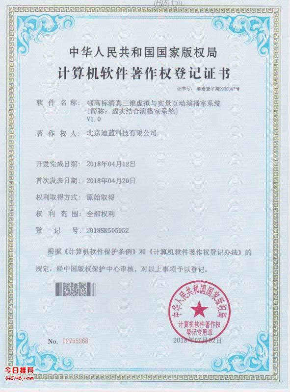 虚拟演播室授权证书