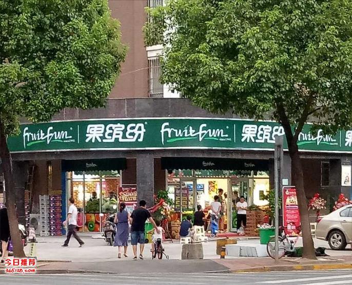 水果连锁品牌加盟